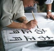 Calligraphy Demonstration During Japanese New Year's Celebration
